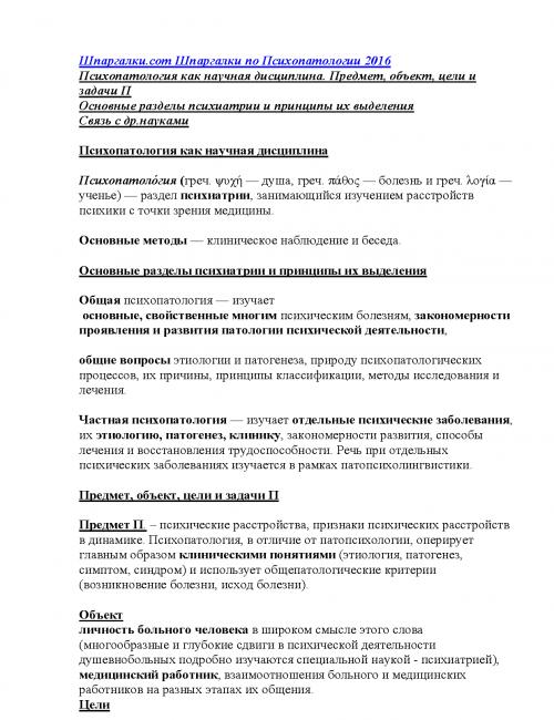 Психические расстройства: список и виды заболеваний, описание, симптомы, лечение у женщин, мужчин