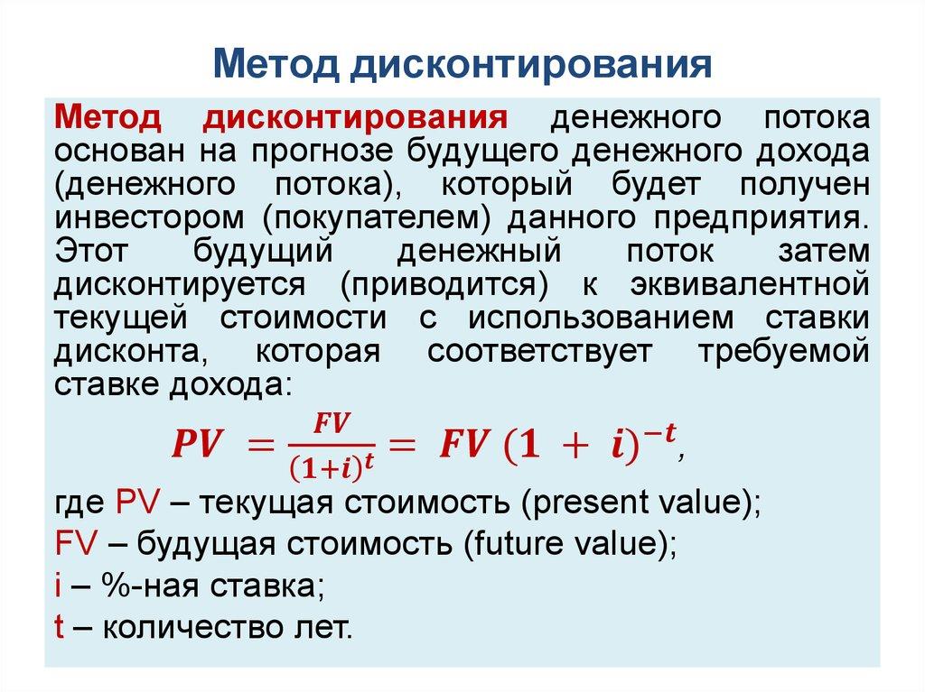 Дисконтирование денежных потоков — это... что такое: факторы, учитываемые при расчете ставки дисконтирования, метод расчета dcf, классификация затрат, дисконтирование денежных потоков