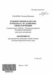 Художественная деталь в литературе: понятие и примеры - теория литературы - теория литературы и др.