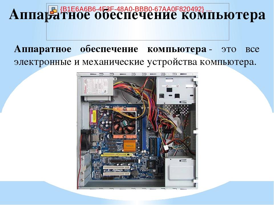 Открытое аппаратное обеспечение — википедия. что такое открытое аппаратное обеспечение