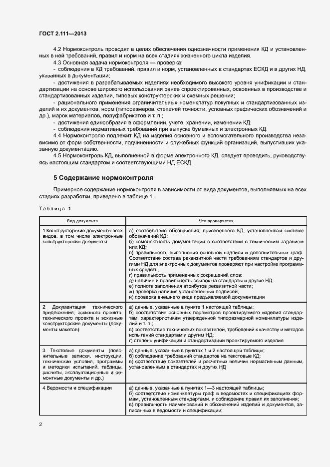 Гост р 58182-2018 требования к экспертам и специалистам. нормоконтролер технической документации. общие требования