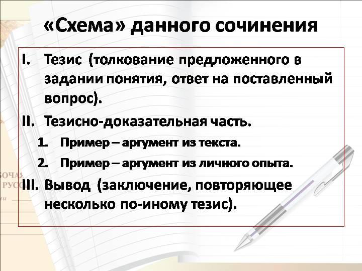 Что значит быть талантливым читателем? небольшое сочинение по русскому. сочинения о книге
