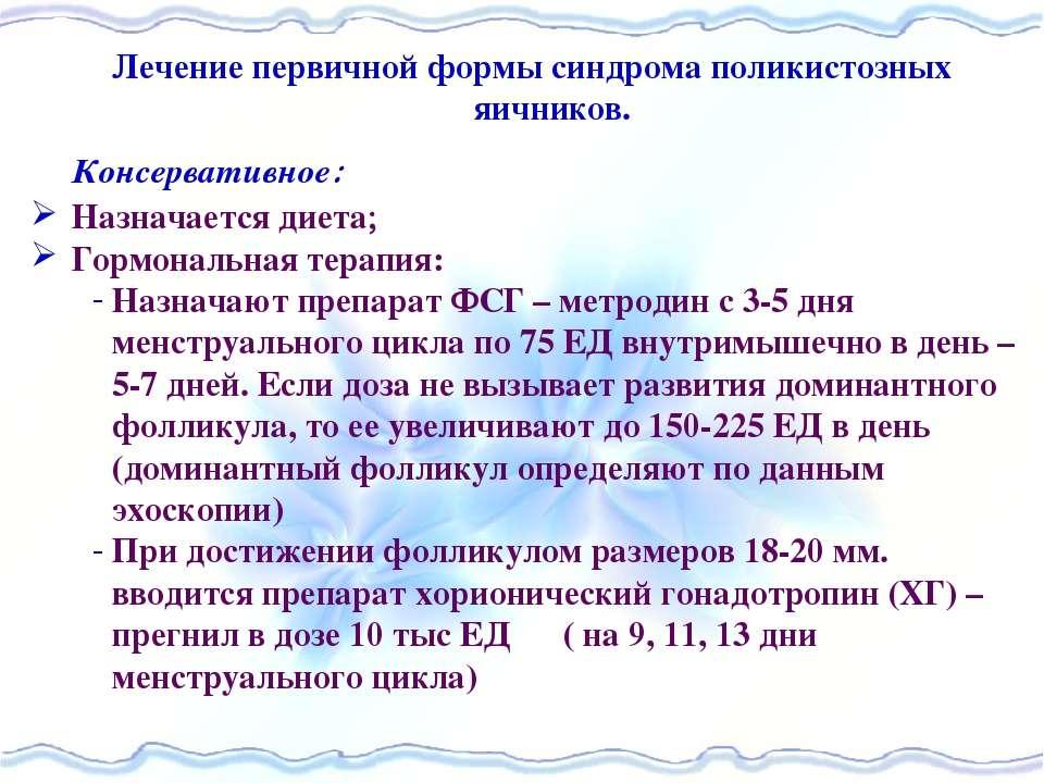 Симптомы поликистоза яичников у женщин