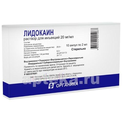 Для чего назначают лидокаин в ампулах: инструкция по применению