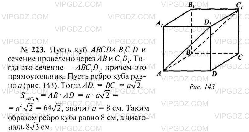 Площадь поверхности куба: как найти вычислением площадь или диагональ и чему равны суммы длин ребер, формулы и примеры задач для этого