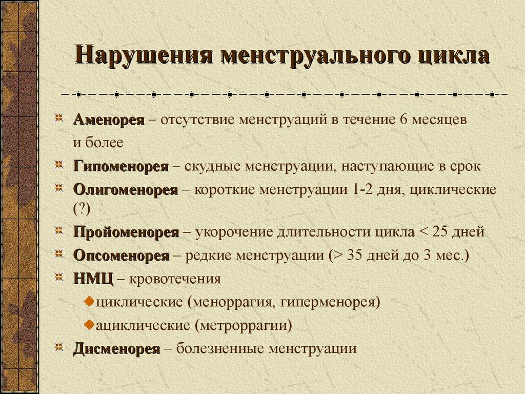 Олигоменорея - что это такое? причины диагноза, симптомы и лечение :: syl.ru