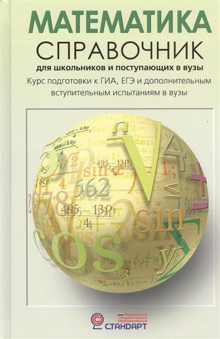 Подготовка школьников к егэ и огэ  (справочник по математике - алгебра - системы нелинейных уравнений)