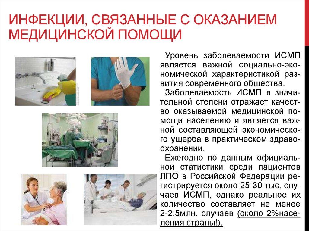 Профилактика исмп и вби в лпу и других медицинских организациях