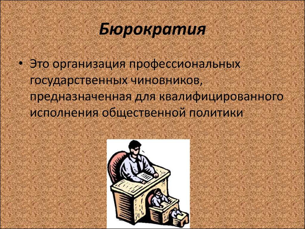 Что такое бюрократия - простой ответ что это значит, суть, понятие