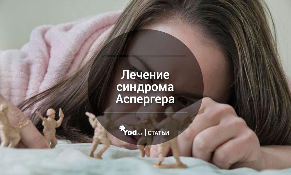 Синдром аспергера - лечение, симптомы у взрослых и детей