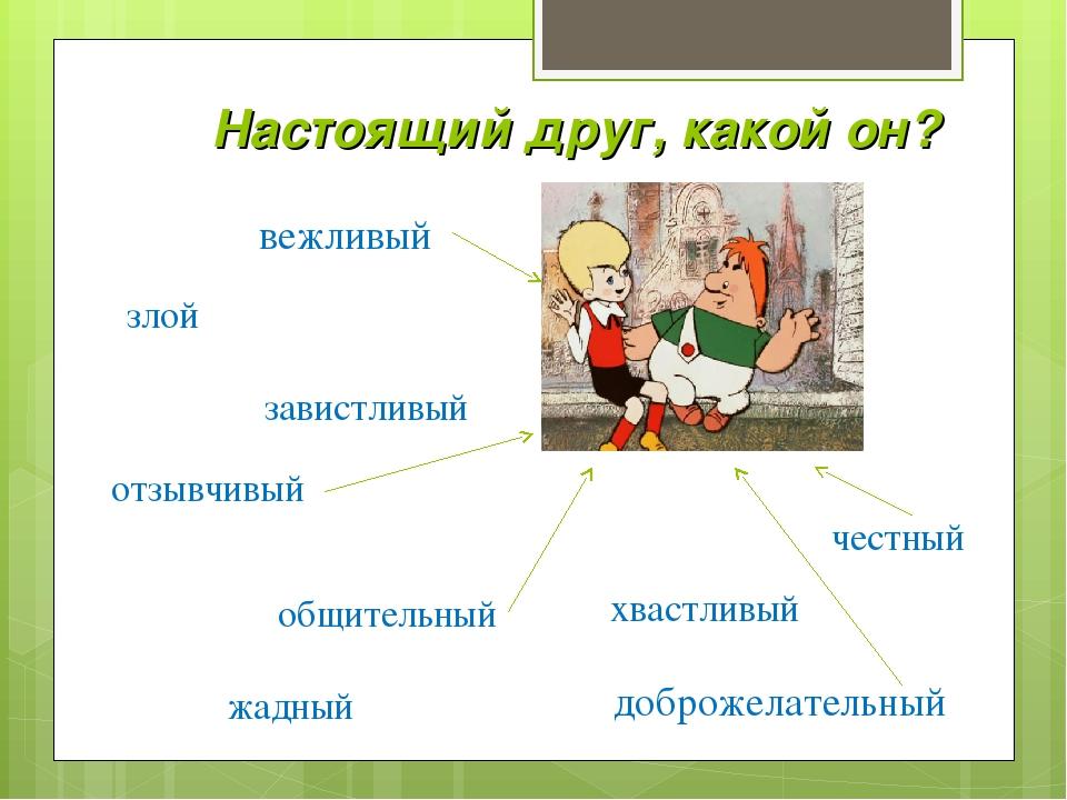 Сочинение на тему что такое дружба? рассуждение 9 класс огэ 15.3