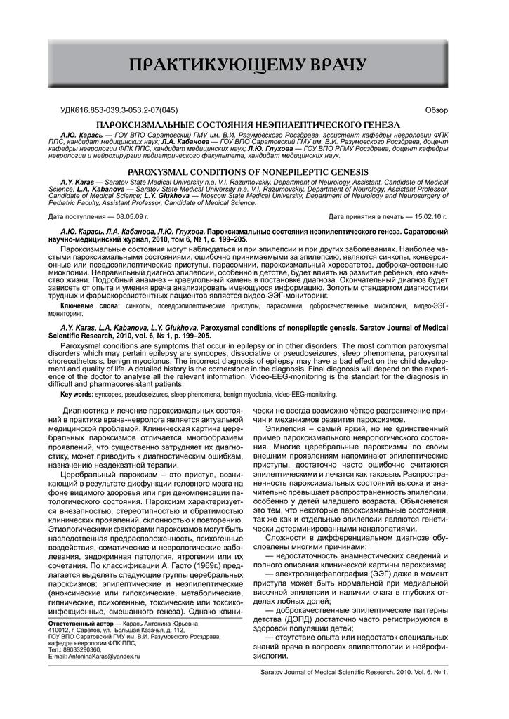 Пароксизм - признаки, причины, симптомы, лечение и профилактика - idoctor.kz