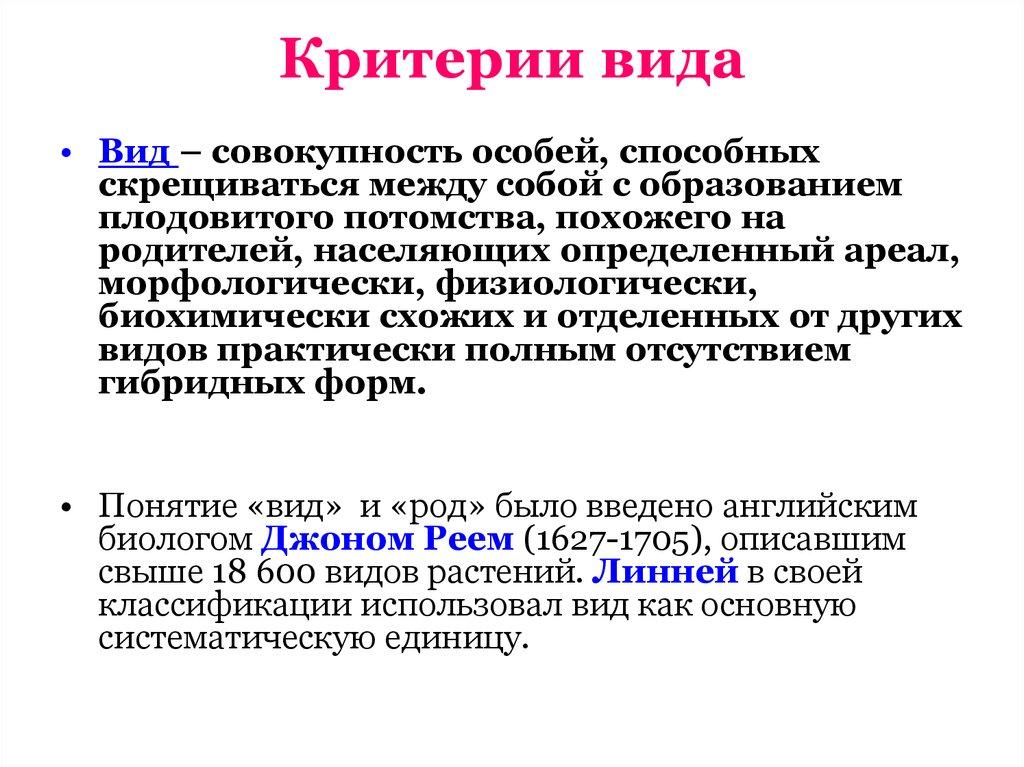 """Конспект """"вид, критерии видов. популяция"""" - учительpro"""
