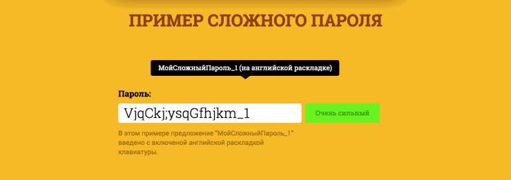 Пароль — википедия. что такое пароль
