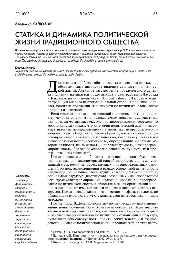 Значение слова «статика» в 10 онлайн словарях даль, ожегов, ефремова и др. - glosum.ru