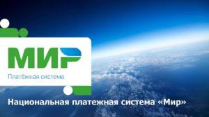 Национальная платёжная система россии