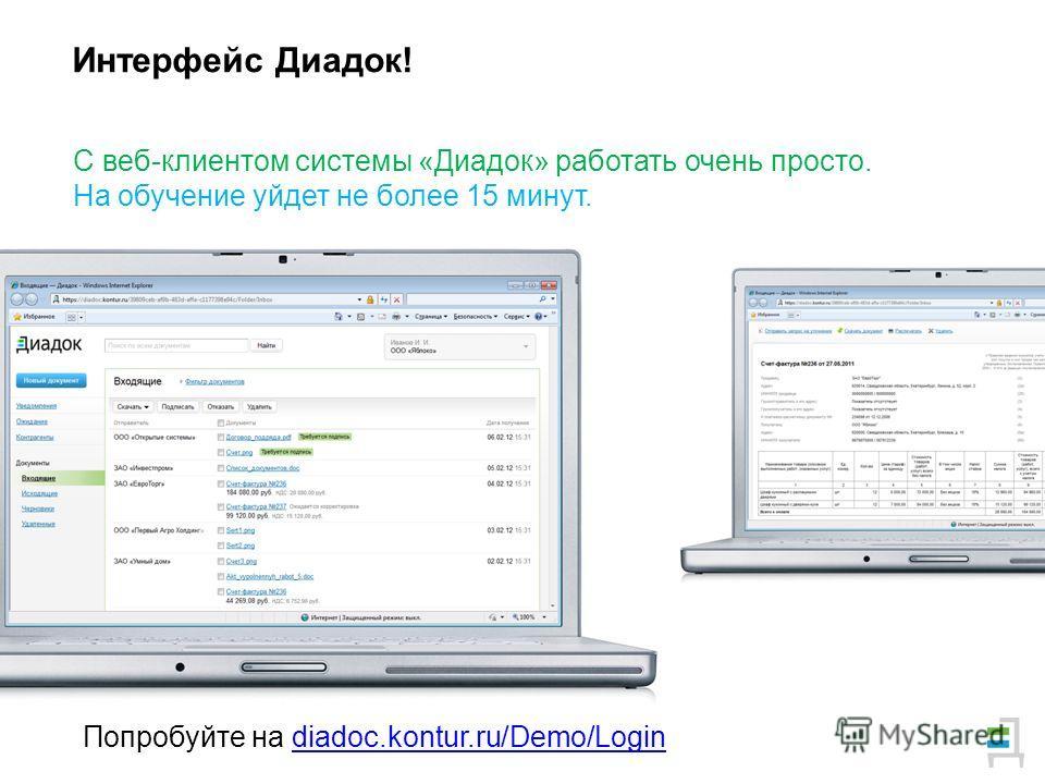 Система контур.диадок электронный документооборот: возможности, как работать и тарифы