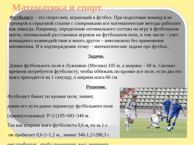 Серия пенальти (футбол) википедия