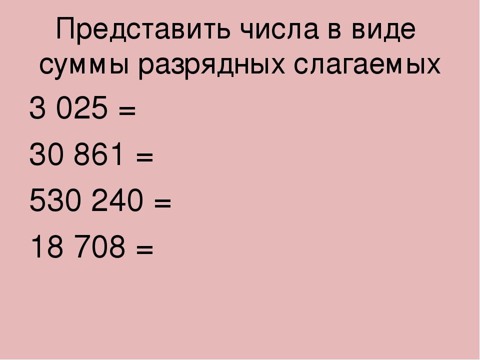 Сумма разрядных слагаемых, разложение натурального числа по разрядам.