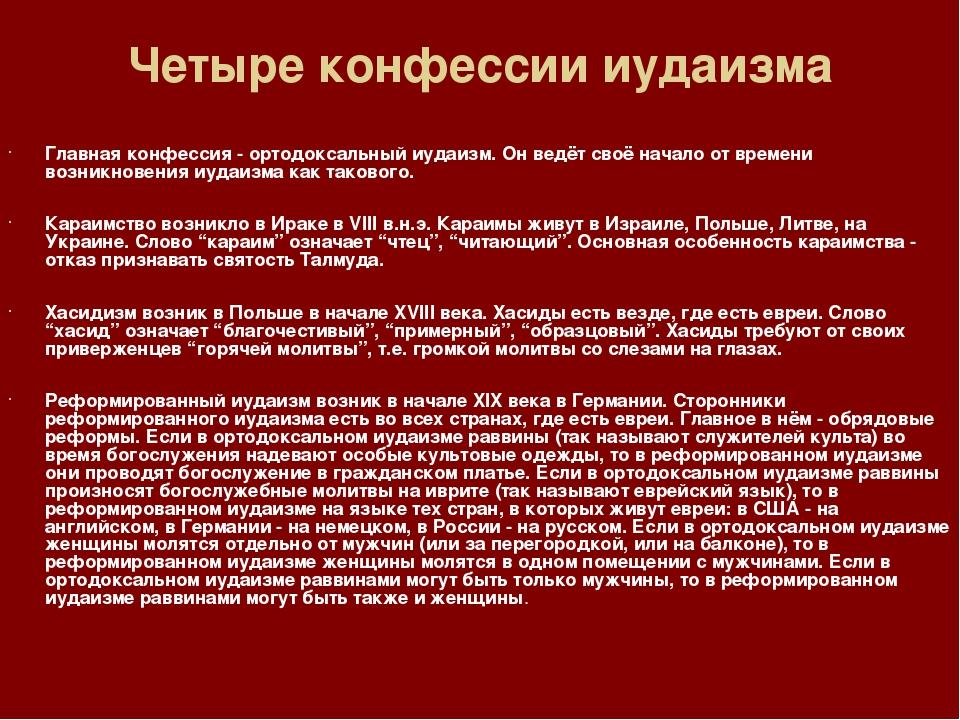 Конфессия — википедия. что такое конфессия