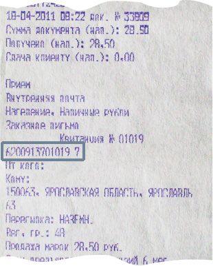 Почта россии - отслеживание отправлений