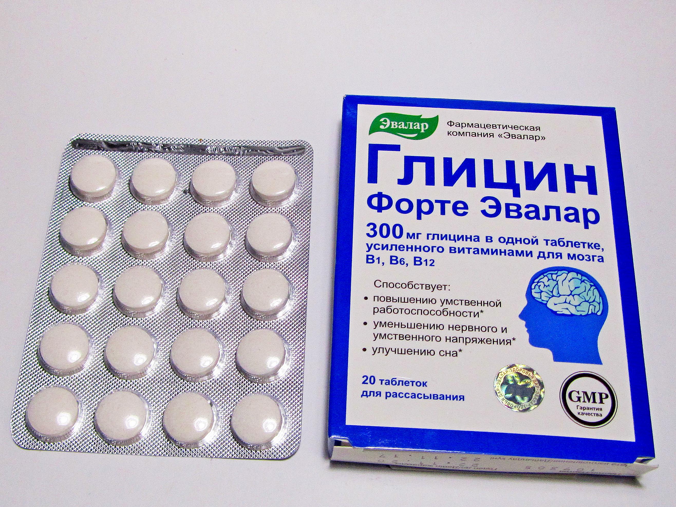 Официальная инструкция к препарату глицин (биотики)