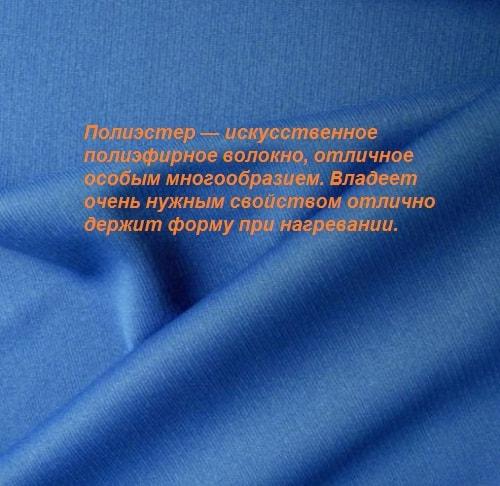 Спандекс: что за синтетический материал, его состав и сфера применения в отраслях, какая одежда из этой ткани