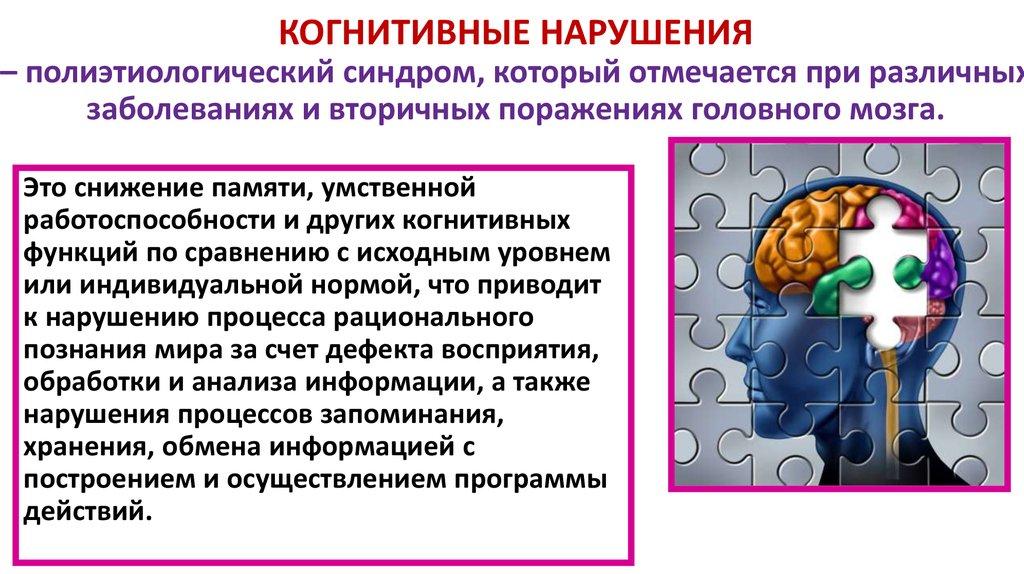 Когнитивный диссонанс и когнитивные искажения. что такое когнитивный?