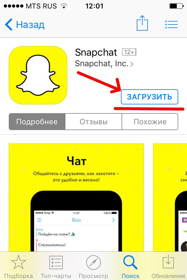 Snapchat — что это