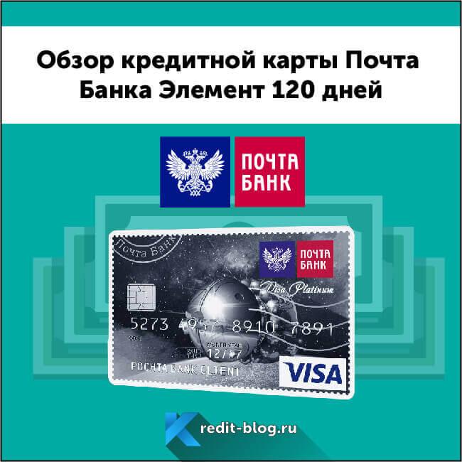 Выгодные проценты по вкладам на 3 месяца в почта банке