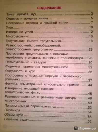 Угол — википедия. что такое угол