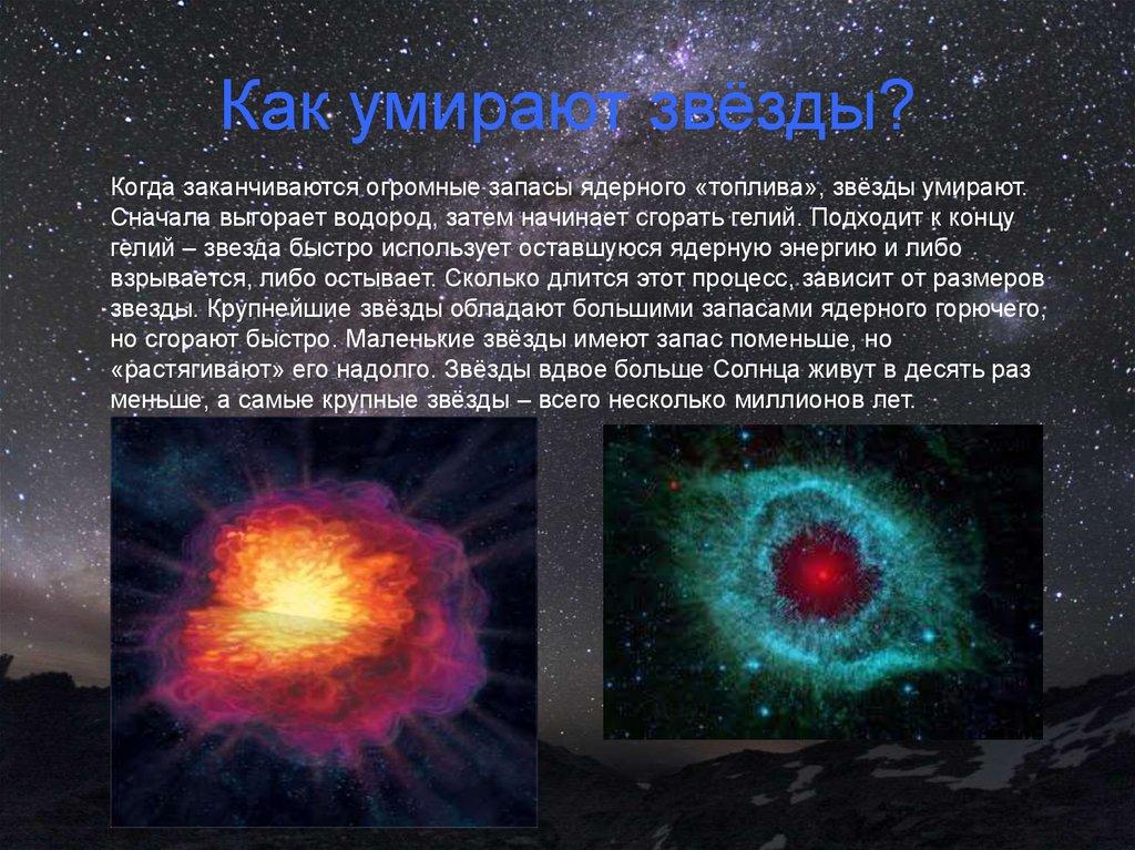 Что такое звезда: как рождаются и угасают звезды?