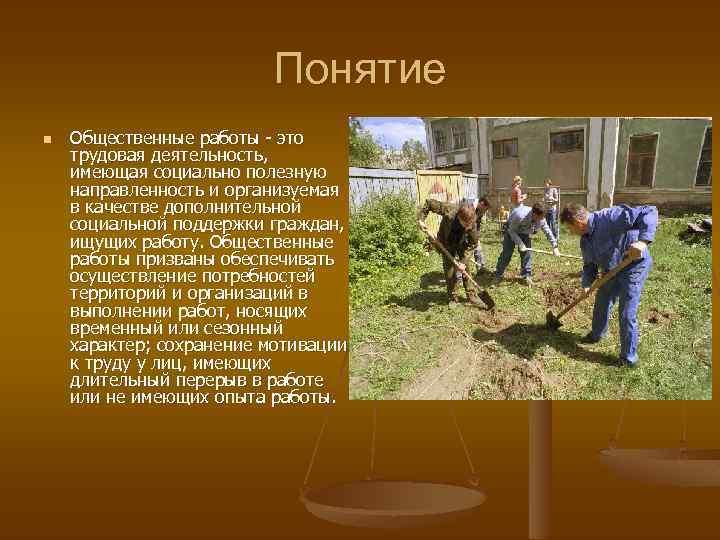 Общественные работы: понятие, виды, цели, роль. организация общественных работ :: businessman.ru