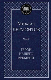 Анализ поэмы «мцыри» (м. ю. лермонтов)   литрекон