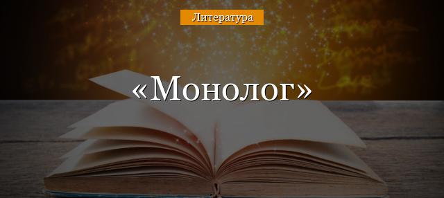Что такое монолог