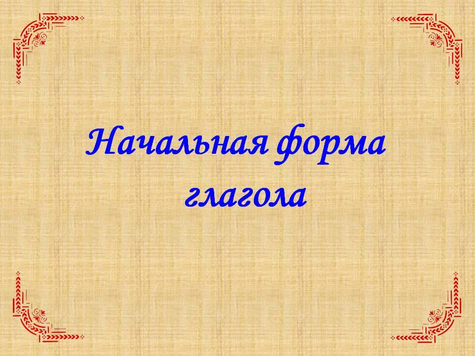 Инфинитив в русском языке. примеры