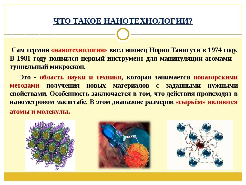 Кто такие специалисты по нанотехнологиям