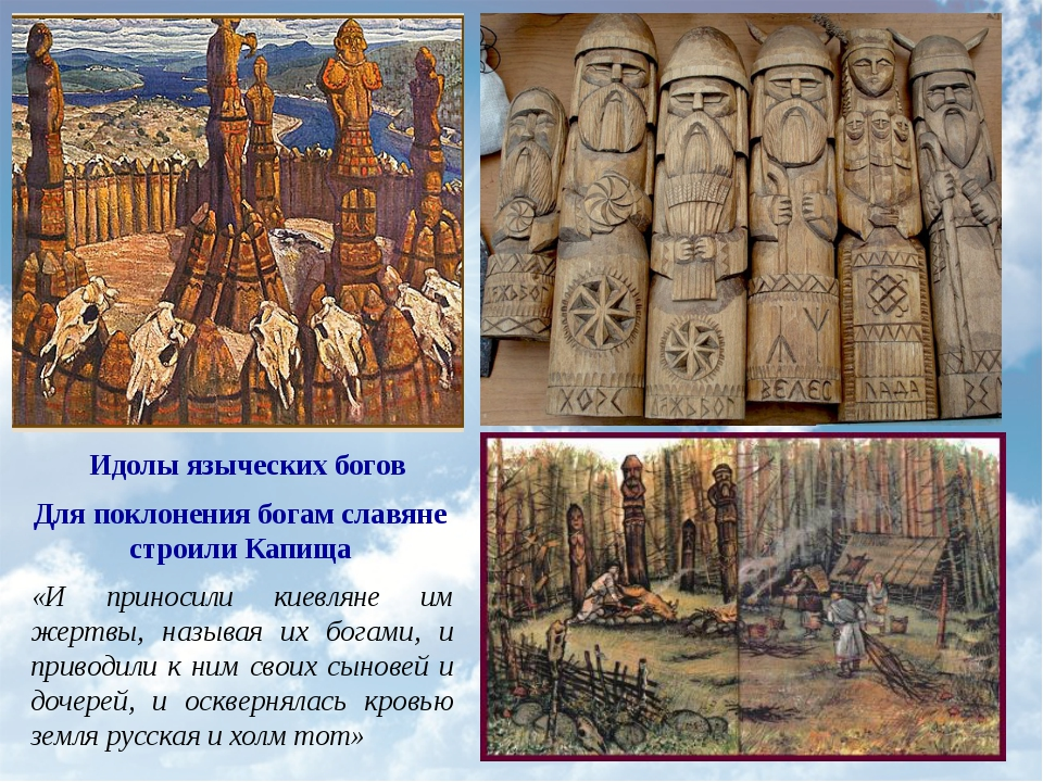 Значение слова «капище» в 10 онлайн словарях даль, ожегов, ефремова и др. - glosum.ru