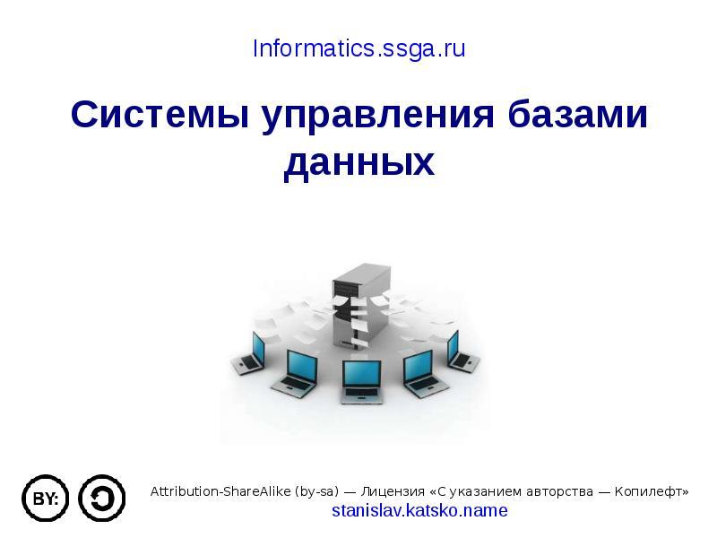 """Определение термина """"база данных"""" и связанных понятий"""