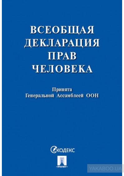 Права человека — википедия. что такое права человека