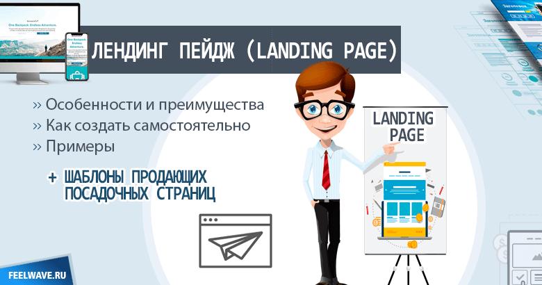 Лендинг пейдж (landing page) - что это, зачем нужен и как сделать самому