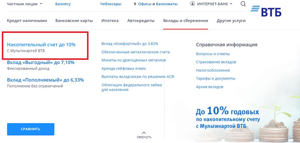 Отзывы о втб: «зачем нужен мастер счет? банку не нужны деньги?»   банки.ру