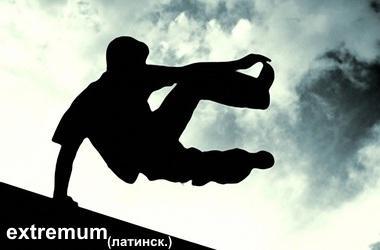 Экстремальный спорт — википедия. что такое экстремальный спорт
