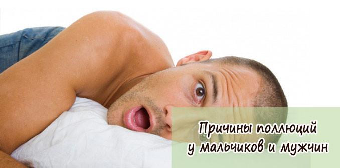 Почему происходят ночные поллюции у мужчин и поллюционный сон у подростков и мальчиков