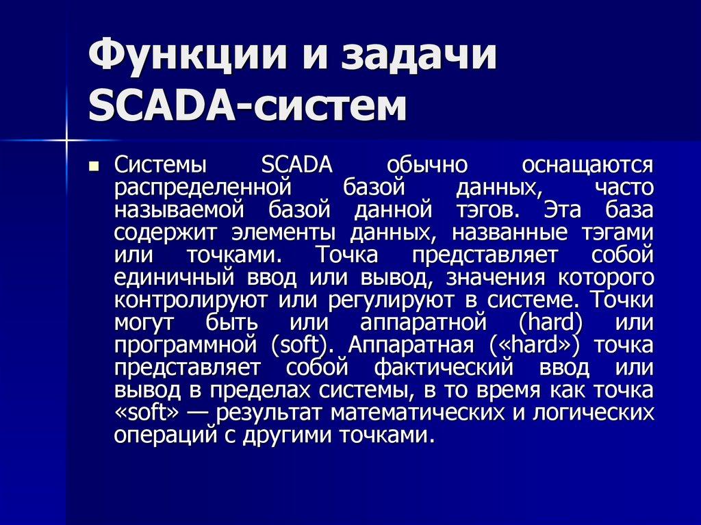 Scada — википедия с видео // wiki 2