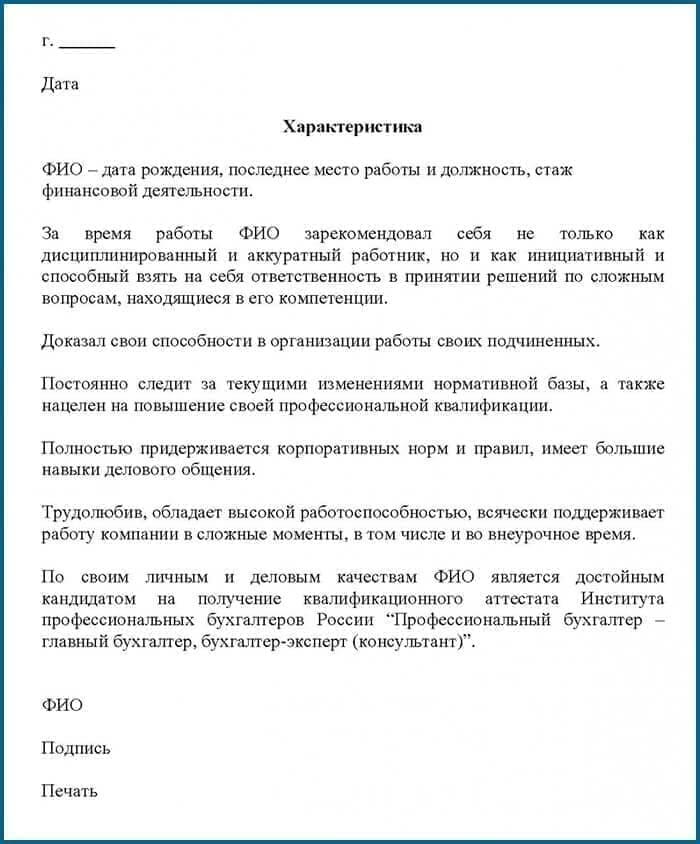 Значение слова «характеристика» в 10 онлайн словарях даль, ожегов, ефремова и др. - glosum.ru