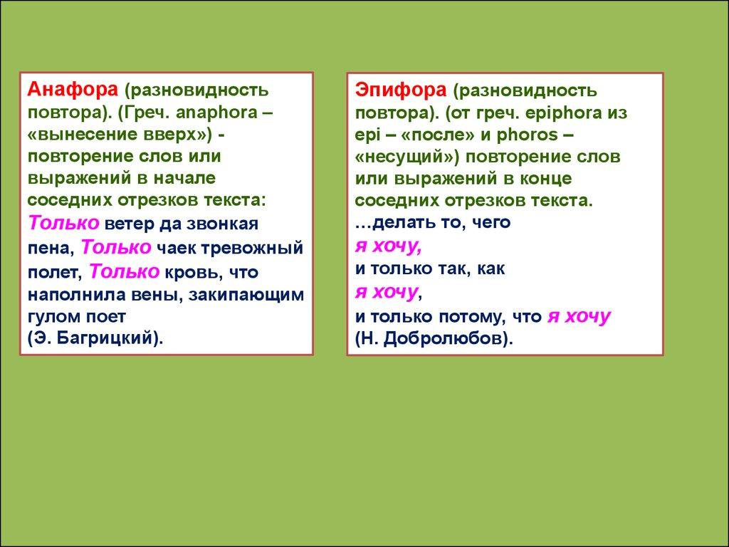 Стилистические фигуры речи: какие фигуры или тропы служат для улучшения выразительности и таблица об этом с примерами по значимости