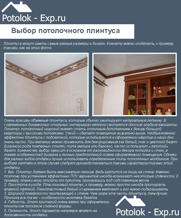 Галтель: что это такое, особенности потолочных изделий, инструкция по выбору, видео и фото