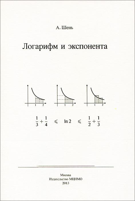 Экспоненциальная функция - exponential function