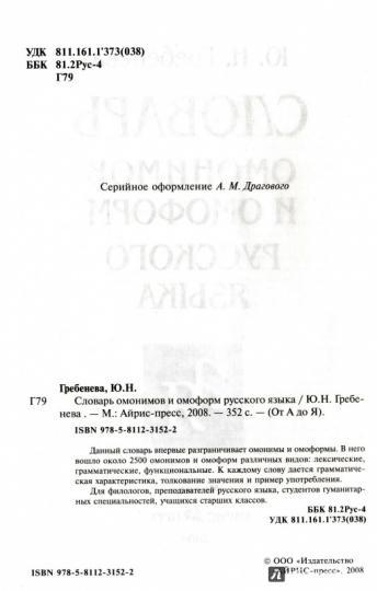 Омоформы в русском языке с примерами в тексте